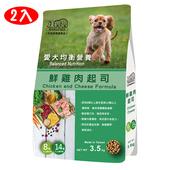 《旺得福》成犬系列-鮮雞肉+起司狗飼料(3.5kgx2包)