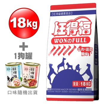旺得福 狗飼料-牛肉蔬菜(18kg)
