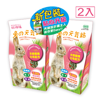 《旺得福》兔的元氣站兔子飼料(2.2kgx2包)