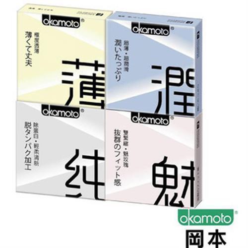 岡本 衛生套-薄潤純魅四合一(3入*4盒)