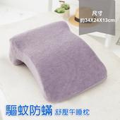 《歐卓拉》驅蚊防蹣舒壓午睡枕-三色可選(紫色)