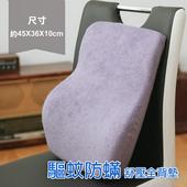 《歐卓拉》驅蚊防蹣舒壓全背墊-三色可選(紫色)