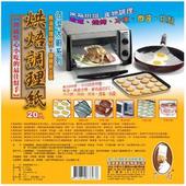 烘焙調理紙(20入)(25*25cm(±1cm))