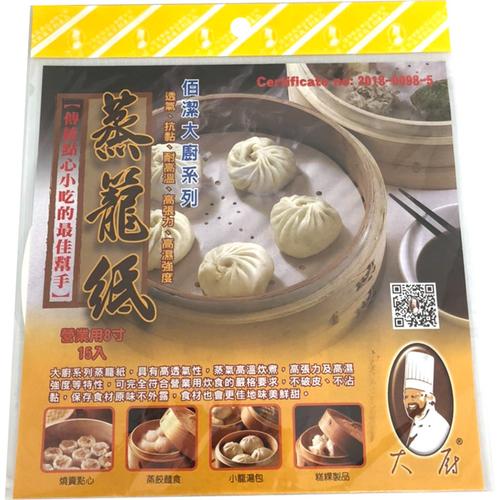 蒸籠紙(15入)(20.5cm)