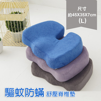 歐卓拉 驅蚊防蹣舒壓脊椎墊-三色可選(藍色-大)