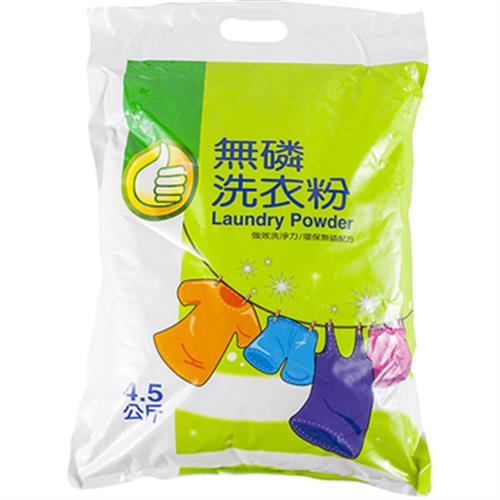 FP 高效無磷洗衣粉(4.5kg)