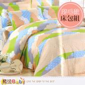 《魔法Baby》磨毛5x6.2尺雙人枕套床包組 w00ty051