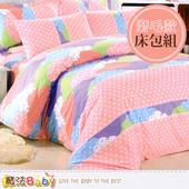 《魔法Baby》磨毛5x6.2尺雙人枕套床包組 w00ty048