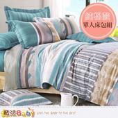 《魔法Baby》純棉3.5x6.2尺單人枕套床包組(藍咖款) w03016