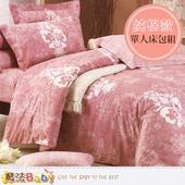 《魔法Baby》純棉3.5x6.2尺單人枕套床包組 w03013