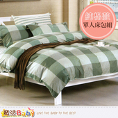 《魔法Baby》純棉3.5x6.2尺單人枕套床包組(綠方格) w03010