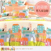 《魔法Baby》純棉3.5x6.2尺單人枕套床包組 w03007