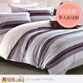 魔法Baby 純棉3.5x6.2尺單人枕套床包組(條紋款) w03001