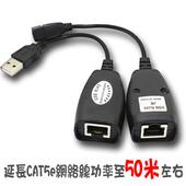 DVR / PC 專用 USB TO RJ45轉換器(信號延長放大器)
