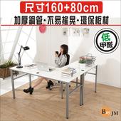 《BuyJM》環保低甲醛防潑水L型160+80公分穩重型工作桌/電腦桌(白色)