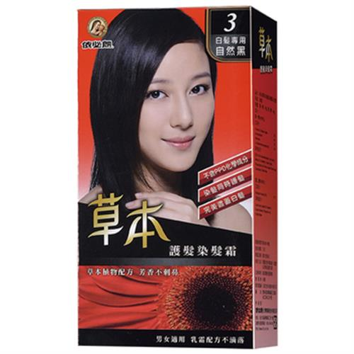 依必朗 草本護髮染髮霜-3自然黑(80g)