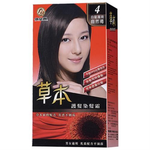 依必朗 草本護髮染髮霜-4自然褐(80g)