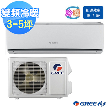 GREE 格力 3-5坪變頻冷暖精品分離式冷氣GSDQ-29HO/GSDQ-29HI(含基本安裝)