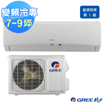 GREE 格力 7-9坪旗艦型變頻冷專分離式冷氣GSDK-50CO/GSDK-50CI(含基本安裝)