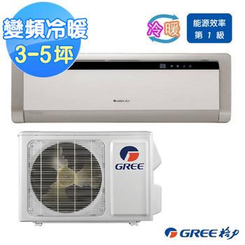 GREE 格力 3-5坪變頻冷暖豪華分離式冷氣GSD-26HO/GSD-26HI(含基本安裝)