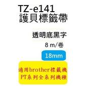 《TWSHOP》(12入裝)TZ相容性護貝標籤帶(18mm)透明底黑字適用:PT-2700/PT-P700(雷同TZ-141/TZe-141)