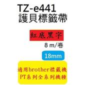 《TWSHOP》(12入裝)TZ相容性護貝標籤帶(18mm)紅底黑字適用:PT-2700/PT-P700(雷同TZ-441/TZe-441)