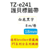 《TWSHOP》(12入裝)TZ相容性護貝標籤帶(18mm)白底黑字適用:PT-2700/PT-P700(雷同TZ-241/TZe-241)
