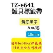 《TWSHOP》(12入裝)TZ相容性護貝標籤帶(18mm)黃底黑字適用:PT-2700/PT-P700(TZ-641/TZe-641)