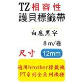 《TWSHOP》(12入裝)TZ相容性護貝標籤(12mm)白底黑字適用:PT-D200/E200/PT-2700(TZ-231/TZe-231)