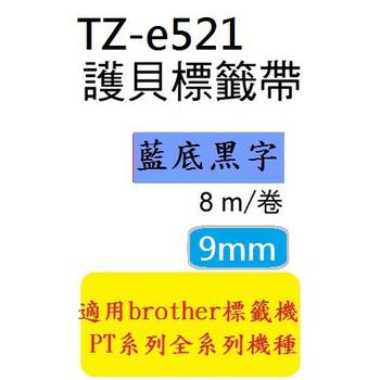 《TWSHOP》(12入裝)TZ相容性護貝標籤帶(9mm)藍底黑字(雷同TZ-521/TZe-521)