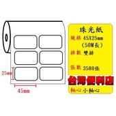 《台灣便利店》(小軸心)珠光貼紙(45X25mm)(3580張) (適用:TTP-244/TTP-345/TTP-247/T4e/T4)