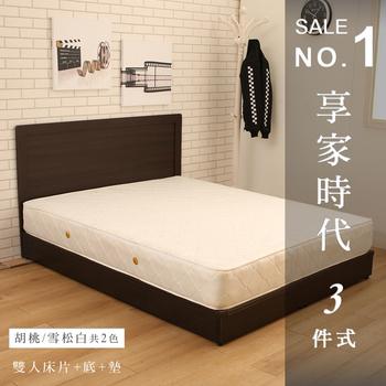 LOHA 享家時代5尺雙人促銷款三件式-床片+床底+床墊(2色)(胡桃)