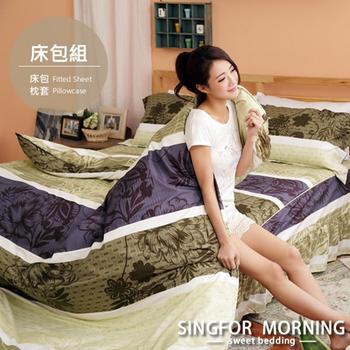 幸福晨光 雙人加大三件式天絲絨床包組 (花岸湖景)