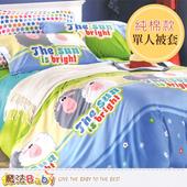 《魔法Baby》純棉4.5x6.5尺單人被套 w13004