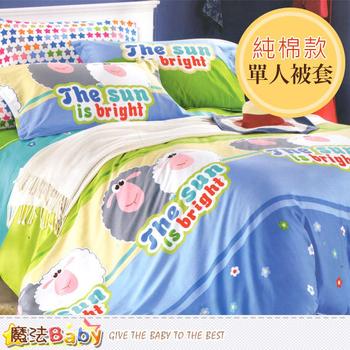 魔法Baby 純棉4.5x6.5尺單人被套 w13004