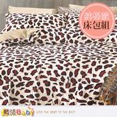 《魔法Baby》純棉5x6.2尺雙人枕套床包組 w02025