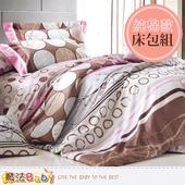 《魔法Baby》純棉5x6.2尺雙人枕套床包組 w02024