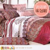 《魔法Baby》純棉5x6.2尺雙人枕套床包組 w02023