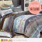 《魔法Baby》純棉5x6.2尺雙人枕套床包組 w02020