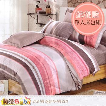 魔法Baby 純棉3.5x6.2尺單人枕套床包組 w03024