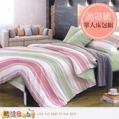 《魔法Baby》純棉3.5x6.2尺單人枕套床包組 w03020