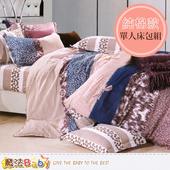 《魔法Baby》純棉3.5x6.2尺單人枕套床包組 w03018