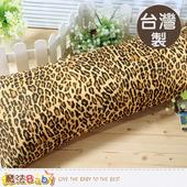 《魔法Baby》台灣製五尺大長枕-D id9-001(D)