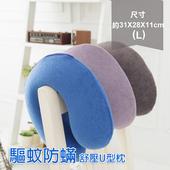 《歐卓拉》驅蚊防蚊舒壓護頸枕(藍色-大)