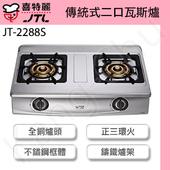 《喜特麗》 JT-2288S 全銅爐頭正三環傳統式二口瓦斯爐(天然瓦斯)