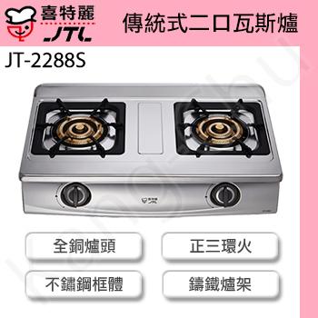 《喜特麗》 JT-2288S 全銅爐頭正三環傳統式二口瓦斯爐(桶裝瓦斯)