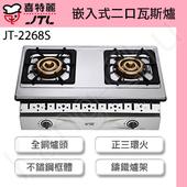 《喜特麗》 JT-2268S 全銅爐頭正三環崁入式二口瓦斯爐(桶裝瓦斯)