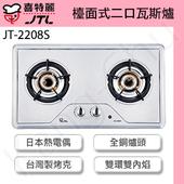 《喜特麗》JT-2208S 全銅爐頭雙內焰檯面式二口瓦斯爐(液化瓦斯)