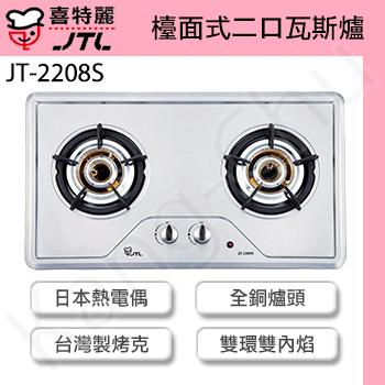 《喜特麗》JT-2208S 全銅爐頭雙內焰檯面式二口瓦斯爐(天然瓦斯)