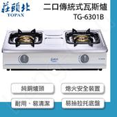 《莊頭北》 TG-6301B 純銅爐頭傳統式二口安全瓦斯爐(液化瓦斯)